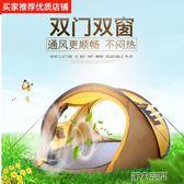 帳篷  帳篷戶外全自動速開露營簡易野外用品野營免搭建賬蓬防雨2人便攜 igo 第六空間