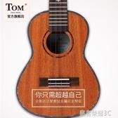 尤克里里 Tom尤克里里初學者小吉他成人學生女23寸ukulele烏克麗麗TUC200YTL 皇者榮耀3C