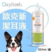 *WANG*Oxyfresh《歐克新潔耳液》237ml 溫和不刺激,讓寵物更舒適