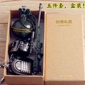 絕地求生的裝備吃雞玩具模型鑰匙扣全套掛件玩具禮品模型 莎瓦迪卡