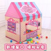 兒童帳篷游戲屋室內小帳篷玩具屋女孩公主房寶寶家用男孩小房子