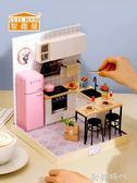 新品智趣屋diy小屋手工拼裝小房子模型玩具OB11娃娃屋生日禮物女 歐韓時代