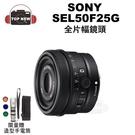 (贈SONY手電筒)SONY 全片幅鏡頭 SEL50F25G FE 50mm F2.5 單眼 定焦鏡 大光圈 人像鏡 公司貨