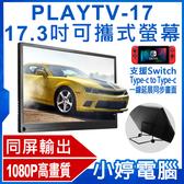 【免運+3期零利率】福利品出清 PLAYTV-17 17.3吋可攜式螢幕 Type-C同屏 支援Switch PS4 Xbox