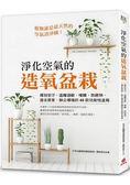 淨化空氣的造氧盆栽:揮別空汙,遠離過敏、嗜睡、致癌物,適合居家、辦公環境的40款