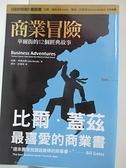 【書寶二手書T1/財經企管_BT2】商業冒險-華爾街的12個經典故事_約翰‧布魯克斯