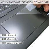 【Ezstick】ASUS FX505 FX505GD FX505GE TOUCH PAD 觸控板 保護貼
