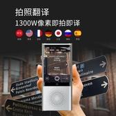 翻譯機 多國語言智能翻譯機 離線中英越南語互譯同聲翻譯器神器 出國旅游 莎瓦迪卡