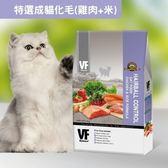 【寵物王國】VF魏大夫-特選成貓化毛配方(雞肉+米)6kg