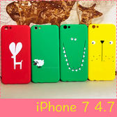 【萌萌噠】iPhone 7  (4.7吋)  個性日韓 可愛卡通動物 鱷魚獅子保護殼 超薄磨砂硬殼 手機殼 外殼