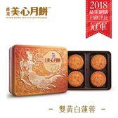 香港美心 雙黃白蓮蓉月餅 185gX4入裝/盒