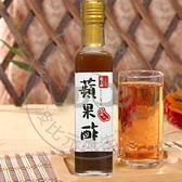 陳年蘋果醋(5年熟成) (250ml/瓶) – 愛上酢