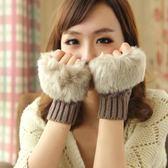 手套 保暖手套女士半指手套毛絨加厚針織手套露指觸屏手套 巴黎春天