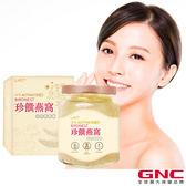【GNC健安喜 】 LAC頂級即食燕窩 350g/瓶