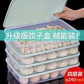 餃子盒 凍餃子不分格餃子盒冰箱保鮮收納冷凍水餃盒裝餛飩盒托盤