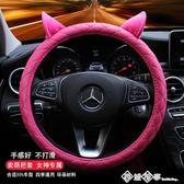 韓國創意耳朵汽車方向盤套女四季通用可愛時尚個性卡通防滑車把套 西城故事