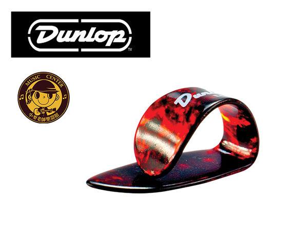 【小麥老師樂器館】9022R M Dunlop Shell Plastic Thumbpicks 玳瑁色姆指套 PICK