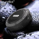 B美國聲霸SoundBot SB512 防水防震藍芽喇叭 藍牙隨身音響 Sony 飛利浦 beats QQ1