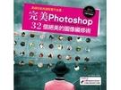 完美Photoshop:32個絕美的圖像編修術