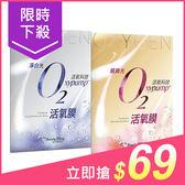 我的美麗日記 淨白光/細緻光 O2活氧膜(單片25ml) 兩款可選【小三美日】原價$79