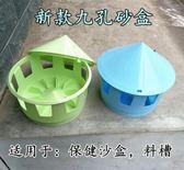 全館83折 餵食器鴿子用品用具保健砂盒多用沙土槽鹽土保健沙盒鴿子喂食器食盒食槽