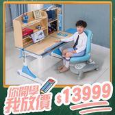 兒童書桌  可升降成長桌椅寫字畫畫桌椅組 人體工學椅 ME519+AU308【買就送護眼檯燈】