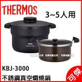 代購 日本 THERMOS 膳魔師 KBJ-3000  2.8L  3-5人份 IH 真空保温調理鍋 燜燒鍋  可傑 限宅配寄送