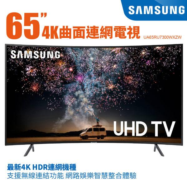 送桌上安裝 SAMSUNG 三星 65型4K HDR智慧連網曲面電視 UA65RU7300WXZW