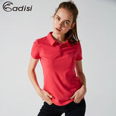 ADISI 女短袖長效吸濕排汗輕柔Sofidry POLO衫AL1711152 (S~XL) / 城市綠洲專賣(棉感、低起毛球、快乾)