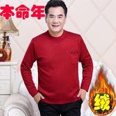 大紅色羊毛衫爸爸裝本命年大碼中年衣服加絨加厚圓領毛衣男老年人