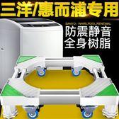 三洋惠而浦通用洗衣機底座全自動波輪滾筒移動萬向加增高支架腳架   任選1件享8折