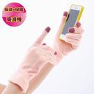 日本COGIT智慧觸控全天保濕護手套1雙...