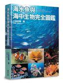 海水魚與海中生物完全圖鑑