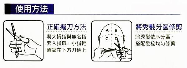 星之冠 日本沙龍打薄剪刀組 1入