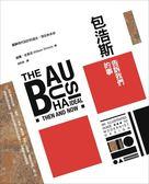 (二手書)包浩斯告訴我們的事:圖解現代設計的過去、現在和未來