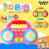 玩具 收音機 radio 益智 啟蒙 幼教 幼童 寶貝童衣