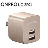 《一打就通》ONPRO USB雙埠電源供應器/充電器 (5V/2.4A) UC-2P01(金)