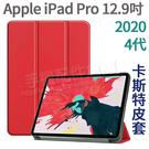 【卡斯特】Apple iPad Pro 12.9吋 2020 4代 三折磁吸側掀皮套/翻頁/硬殼保護套/支架斜立/A2229/A2069/A2232-ZW