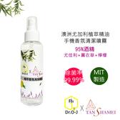 TANSHAMEI x Dr.O-J澳洲尤加利植萃精油手機香氛清潔噴霧-30ML(送擦試布)