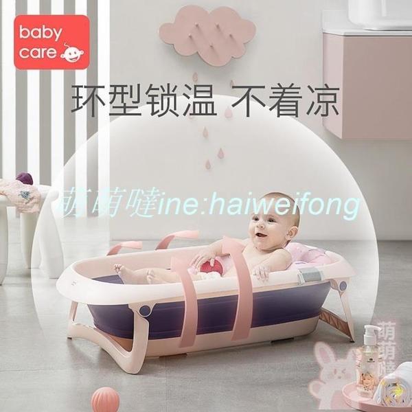 嬰兒洗澡盆 新生寶寶可折疊浴盆 可坐可躺兒童家用洗澡盆【萌萌噠】