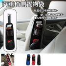 超實用座椅側面置物袋【RR003】