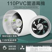 現貨 110V 九葉風110PVC管道風機 衛生間換氣扇4寸小型家用低噪音廁所抽風機
