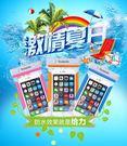 手機防水袋iPhone6 蘋果5S6plus華為mate7小米三星通用游泳防水套·享家生活馆