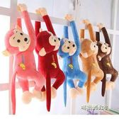 趴猴長臂猴子長尾猴小公仔猴毛絨玩具婚慶拋灑創意玩具玩偶吊猴「時尚彩虹屋」