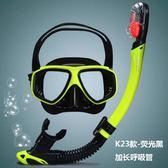 游泳鏡浮潛三寶潛水鏡呼吸管套裝潛伏 全乾式 兒童成人 高清 茱莉亞嚴選