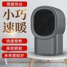 110v小型暖風機 現貨 取暖機 桌面小取暖器迷你暖風機