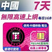 【TPHONE上網專家】中國無限高速上網 7天 每天前面1GB支援高速 使用中國移動訊號 香港也可以用