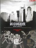 【書寶二手書T9/社會_MRT】新帝國遊戲-經濟殺手的祕密世界_李芳齡, 史帝芬.海