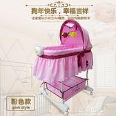 嬰兒搖籃床歐式BB新生兒搖床睡籃帶蚊帳滾輪 多功能寶寶床搖籃床igo『潮流世家』