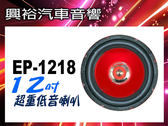 【EPOCH】12吋500W超重低音喇叭EP-1218子彈型單體*公司貨